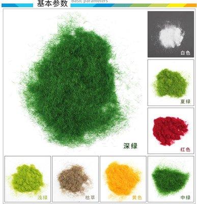 奇奇店-DIY手工 建築沙盤 景觀模型材料室外草皮草坪草絨尼龍草粉地形粉