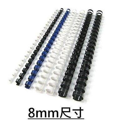 【西瓜籽膠裝耗材系列】 膠條/膠圈 8mm (裝訂約40張) 100/盒 黑/白/紅/藍/黃/綠