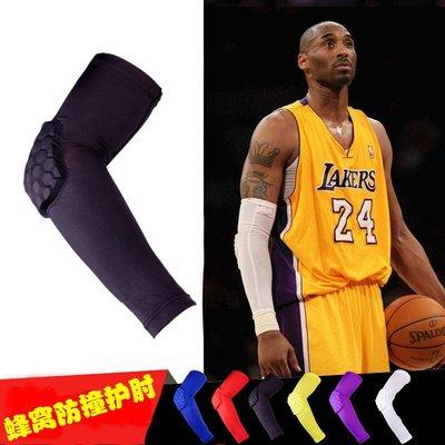 NBA科比韋德蜂窩狀防撞護臂 運動護肘 打籃球防摔防碰撞袖套 專業級蜂窩阻抗防震護具 保護手肘關節騎行機車手臂上臂套袖套