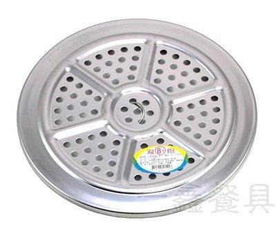 一鑫餐具【不銹鋼蒸丕 1尺1】炊丕不鏽鋼蒸架不銹鋼蒸墊不鏽鋼炊盤架蒸盤蒸皿