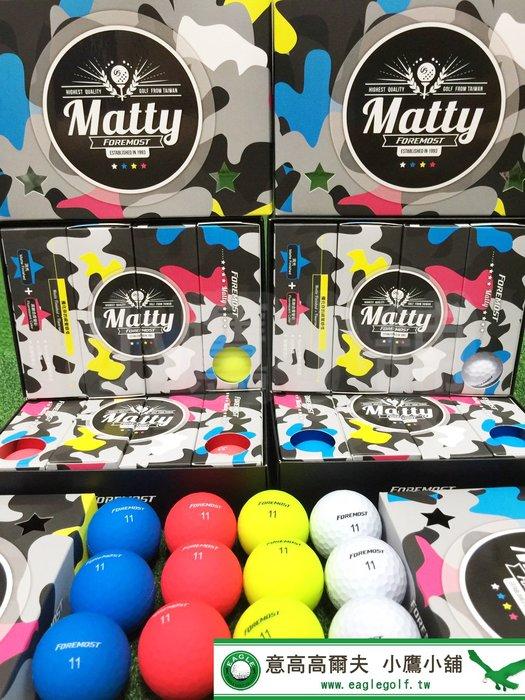 [小鷹小舖] FOREMOST GOLF Matty 高爾夫球 三層球 霧面球 消光球 瑩光球 高飽合度瑩彩 高彈性球心