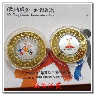 古玩收藏~廣州2010年第21屆亞運會火舞亞運彩色精制鍍金銀紀念章2枚套章