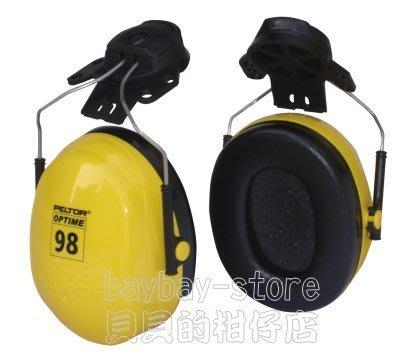 (安全衛生)PELTOR H9P3E防...