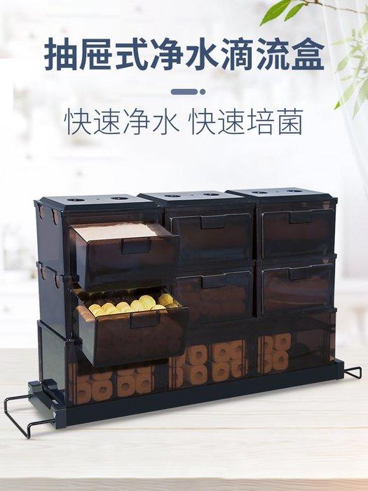 適用41-50CM使用 魚缸 龜缸 過濾器材料抽屜式滴流盒頂部上濾周轉箱底濾盒外置自制槽滴濾