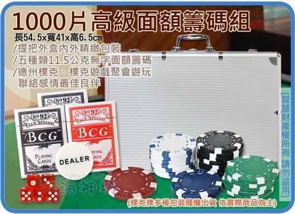 =海神坊=鋁合金盒裝版 1000片高級籌碼組 超豪華加重版 加重11.5g 拉斯維加斯版 5種顏色 1000pcs