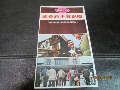 早期文獻 6 70年代 廣告紙 國泰人壽平安保險 台南火車站
