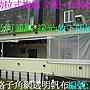 [金門帆布] 透明*有顏色帆布(手動拉繩式捲起)遮陽.防冷風雨.通風採光.防偷窺.隔間.可防偷窺
