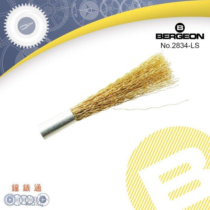 【鐘錶通】B2834-LS《瑞士BERGEON》銅絲刷筆筆芯_4mm替換芯/掃筆(單隻售)├機芯清潔工具/手錶維修┤