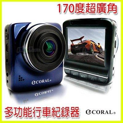 CORAL G2/ G-2 170度超廣角 多功能主動式紀錄整合器/ 行車紀錄器/ 停車監控記錄/ 路線軌道偏移/ 距離警報 台北市