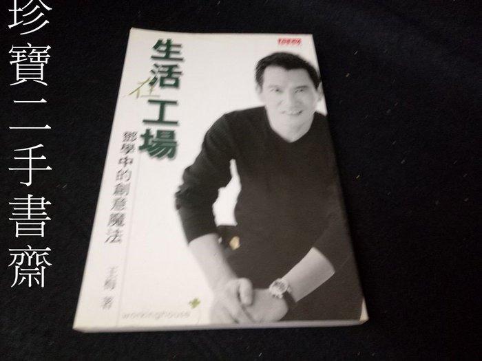 【珍寶二手書齋3B8】《生活在工場》ISBN:9576219663│天下文化│王梅