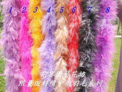 【花宴】*限量版特價中粗羽毛系列(無金蔥)*8款~婚禮~服飾~ 櫥窗~汽車等佈置~
