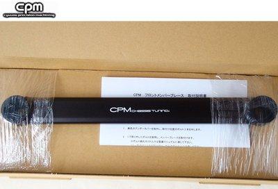 【樂駒】CPM Front Member Brace BMW E90 E92 M3 拉桿 強化 制震 抗震