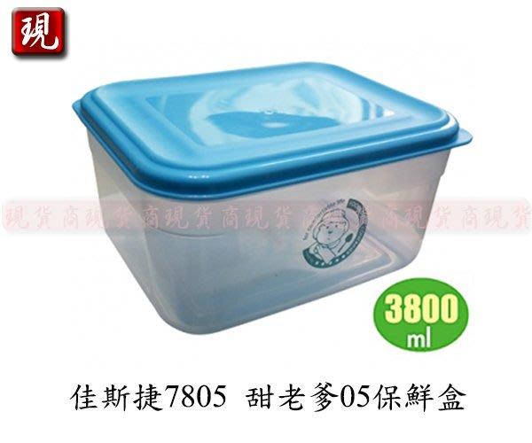 【現貨商】台灣製造 佳斯捷7805 甜老爹05保鮮盒3800ml/食物密封盒/水果蔬菜收納盒(共有藍/綠/粉3色)