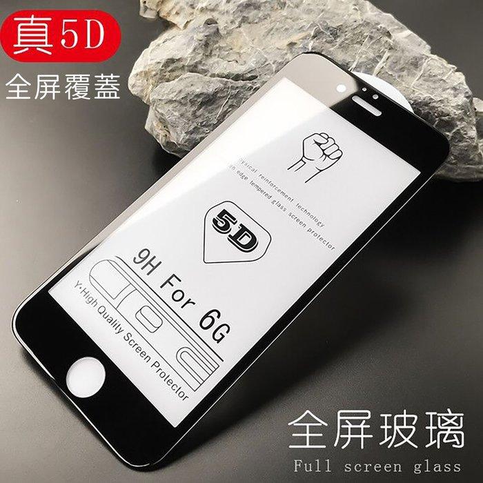 5D 滿版 玻璃貼 玻璃保護貼 iPhone7 iPhone8 X Plus i7 i8