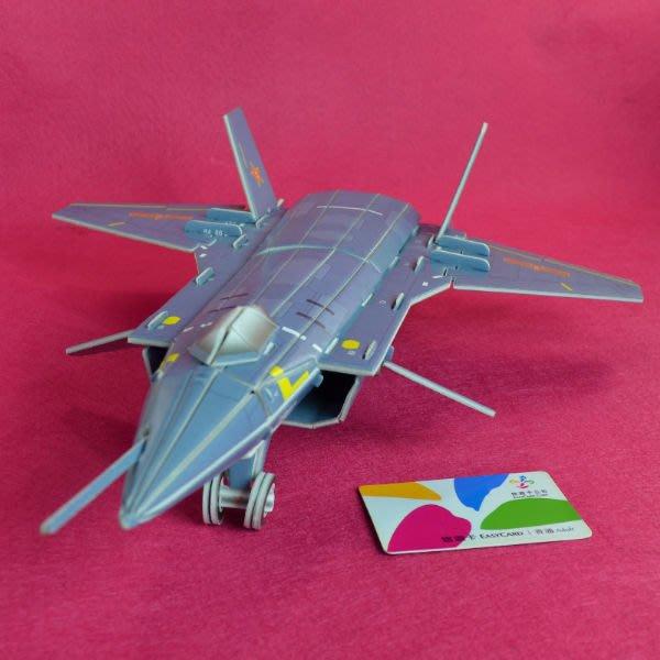 佳廷家庭 親子DIY紙模型立體勞作3D立體拼圖專賣店 飛機坦克航艦 噴射戰鬥機J-20 ZILIPOO智立堡