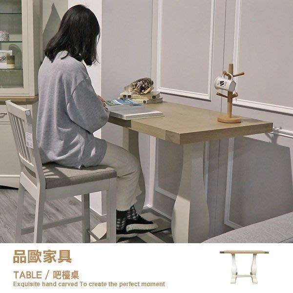 吧檯桌 餐桌 書桌 工作桌 索諾瑪 SONOMA 英國BENTLEY【IW2476-08-0】品歐家具