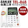 【全新公司貨】SANLUX 台灣三洋 TEL- 868 雙...