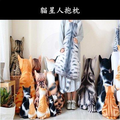 貓咪背影抱枕貓型公仔毛絨靠墊女生睡覺卡通沙發靠枕(大號)_☆[好裝飾_SoGoods優購好]☆