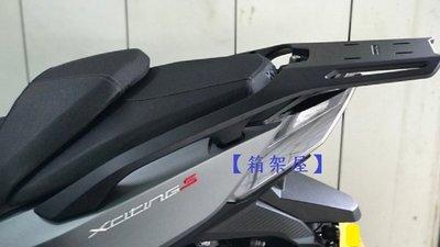 【箱架屋】 Xciting S 400 刺激 400S 光陽原廠 後箱架 後架 漢堡架 貨架 {合購後箱另有優惠}
