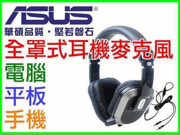 【傻瓜批發】ASUS華碩EQ-18 全罩式耳機麥克風 頭戴式耳麥 手機 聊天 遊戲MP3 MP4MP5