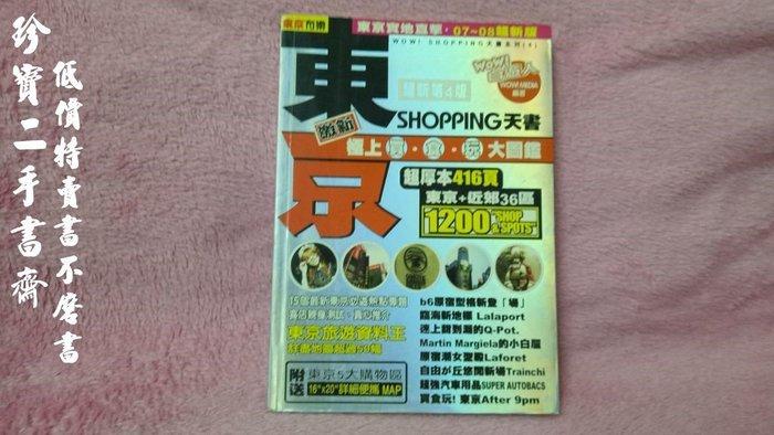 ~珍寶 書齋FA109~~東京激新Shopping天書~ISBN:9889926725│海