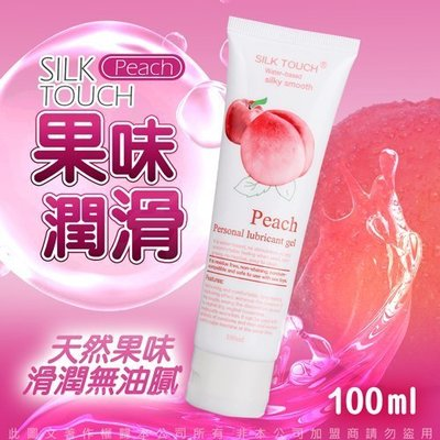 ❀艾薇兒情趣精品❀滿千送神秘小禮物 SILK TOUCH Peach 蜜桃口味潤滑液 100ml