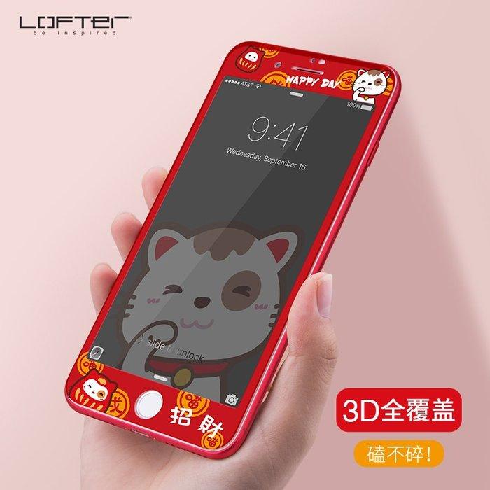 LOFTER洛夫特 蘋果7鋼化膜8招財貓iphone8plus軟邊彩膜可愛曲面全屏蘋果手機殼專區