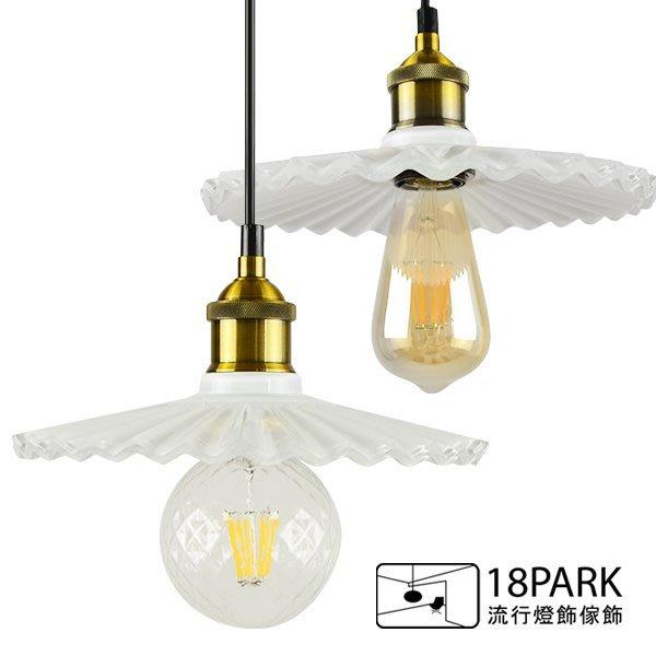 【18Park 】古典細緻 Paris [ 小巴黎吊燈 ]