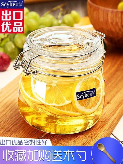 【現貨】 喜碧密封罐玻璃瓶帶蓋食品儲物酵素桶家用蜂蜜腌制罐子檸檬百香果#玻璃罐#罐子SG17683