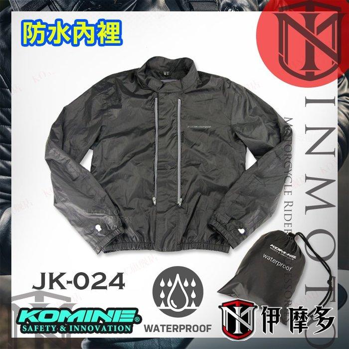 伊摩多※日本 KOMINE 防水內裡 JK-024 防摔衣用