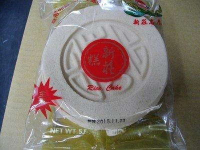 新莊名產 新莊糕 糕餅 全素 一箱24包   原價600 元