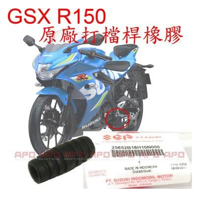 APO~F4-4~GSXR150原廠打檔橡膠/GSX R150打檔桿橡膠/GSXR150打檔桿橡膠/單顆$30