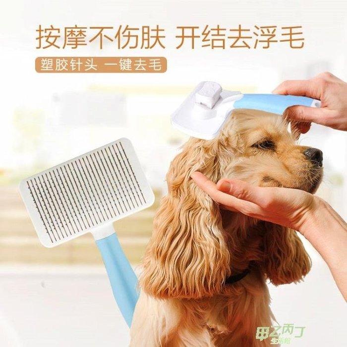交換禮物 犬用梳子 金毛泰迪貓咪開結脫毛狗毛梳刷子針梳梳毛器寵物用品
