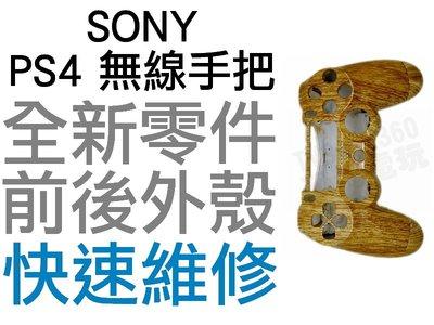 SONY PS4 無線控制器 1.0 副廠外殼 無線手把殼 把手 前後殼 CASE 木頭色 木紋 副廠密合度與外觀小傷