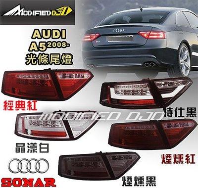 DJD Y0644 AUDI A5 2008-2012年 LED 導光式樣 光條尾燈