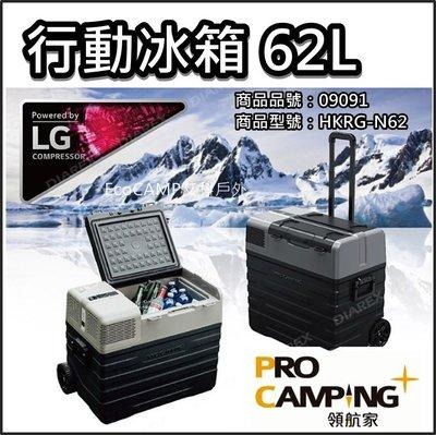 ProCamping 領航家_行動冰箱〈62L/LG直流變頻壓縮機〉拉桿車用冰箱/保固兩年 【EcoCamp艾科戶外】