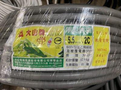 DIY水電材料 大山牌電纜線5.5mm/2C-電源線.散賣一米=55元/CNS合格認證