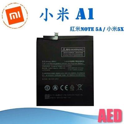 ⏪ AED ⏩ MIUI 小米 A1 / 紅米 Note 5A / 小米 5X 電池 新品 手機電池 手機維修