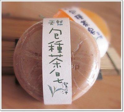 【潔淨】包種茶皂~香皂~純天然的茶皂素,添加茶籽粉,洗後清爽不油膩~清潔~