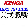 【F1單車】KENDA建大公司貨16X1.75/2.125美嘴內胎16*1.75/2.125美式氣嘴 每條65元