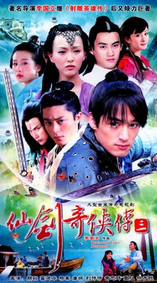 古裝電視連續劇 仙劍奇俠傳3 DVD光盤dvd碟片胡歌 霍建華