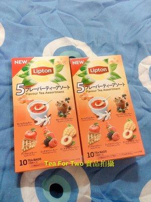 日本正品(現貨Y1) - 立頓花茶10入 - 綜合 五種口味喔 台北市