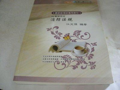 98志光 警察特考 消防警察 消防法規 江文偉