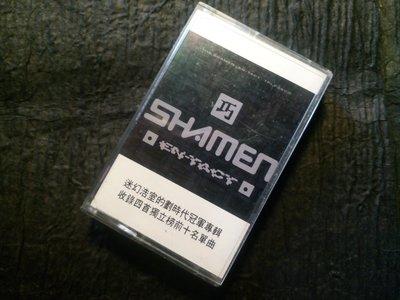 傳奇的台灣水晶台版卡帶錄音帶 愛戴葛巴契夫,唱紅愚公移山的另類浩室 SHAMEN 1990年 En-Tact