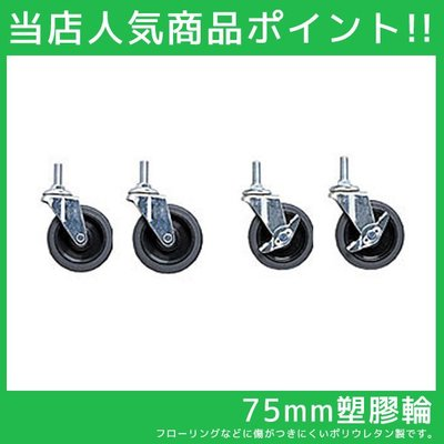 完美主義|層架專用配件 75mm工業推車輪 【J000F】