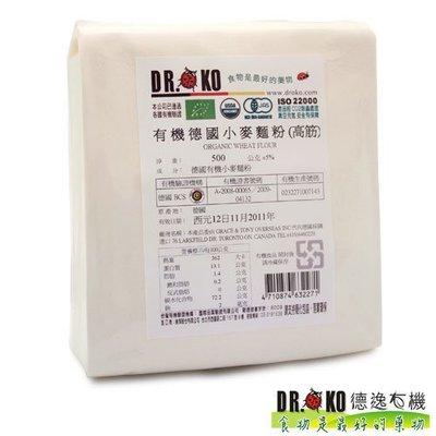 橡樹街3號 Dr.OKO 德國小麥麵粉(中筋) 500g/包【A05039】
