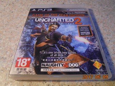 PS3 秘境探險2-盜亦有道 Uncharted 2 中英合版 年度紀念特別版 直購價600元 桃園《蝦米小鋪》