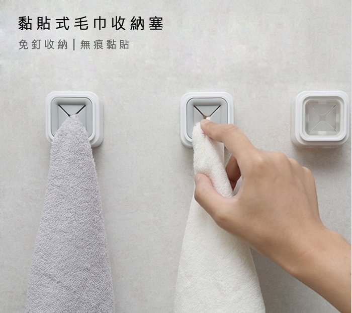 *夢尼* 收納毛巾夾 無痕黏貼 不鑽孔 免釘安裝  牆面毛巾夾 黏貼式【O3A102】現貨