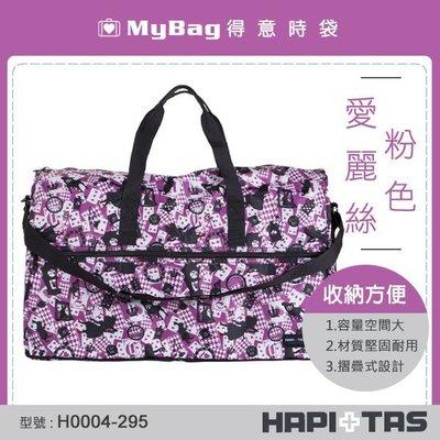 HAPITAS 旅行袋 H0004-295  粉色愛麗絲  摺疊旅行袋(大)  收納方便 得意時袋