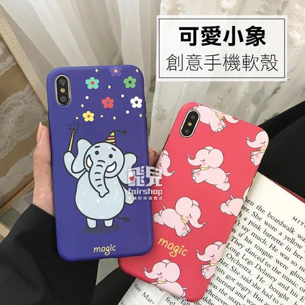 【飛兒】可愛小象 創意 手機軟殼 iPhone X/Xs/XR/Xs MAX 手機殼 保護殼 磨砂 卡通殼 大象 247